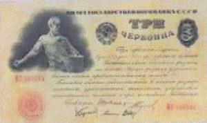 monete russe
