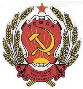 Stemma di stato con il motto, proletari di tutti i paesi unitevi!
