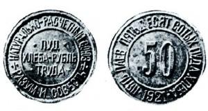 """Fig. 1 - Gettone della cooperativa """"Ragione e Lavoro"""" di Kiev"""