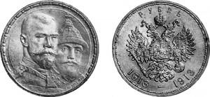 Rublo d'argento 1913