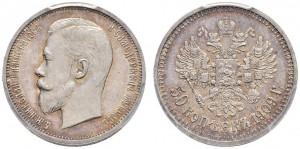 Lotto 1632 - Nicola II