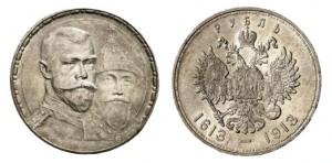 1 rublo 1913 in argento (20 g, 33,65 mm) di Nicola II, 300 anni della dinastia dei Romanov
