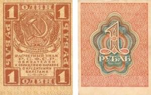 1 rublo 1919