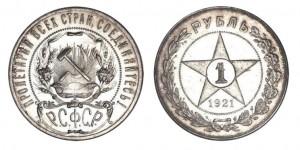1 rublo 1921 in argento (20 g, 33,5 mm) della RSFSR