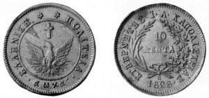 10 Lepta 1831