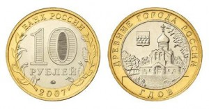 10 rubli 2007 Russia - codice ISO RUB