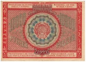 10000 rubli 1921