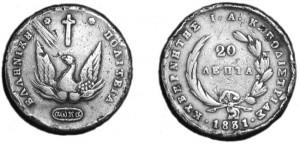 20 Lepta 1831