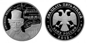 25 rubli 2013 in argento (155,5 g) Federazione Russa