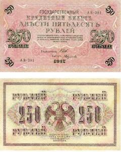 250 rubli 1917
