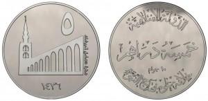 5-dihrems in argento Califfato Islamico