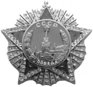 L'ordine sovietico della Vittoria.