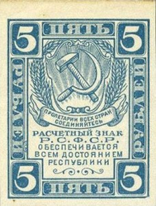 5 rubli 1920