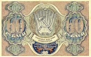 60 rubli 1919