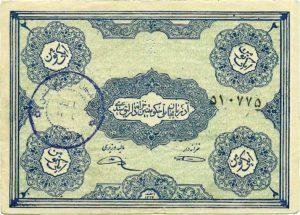 banconota Azerbaijan