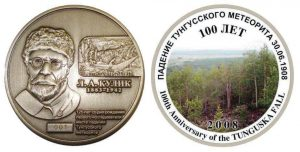 Medaglia 2008 centenario evento di Tunguska, Russia