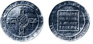 Fig 1 - Efimko prima variante con il monogramma di Paolo I